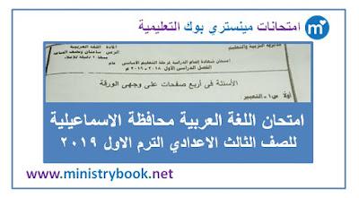 امتحان لغة عربية الاسماعيلية للصف الثالث الاعدادى ترم اول 2019