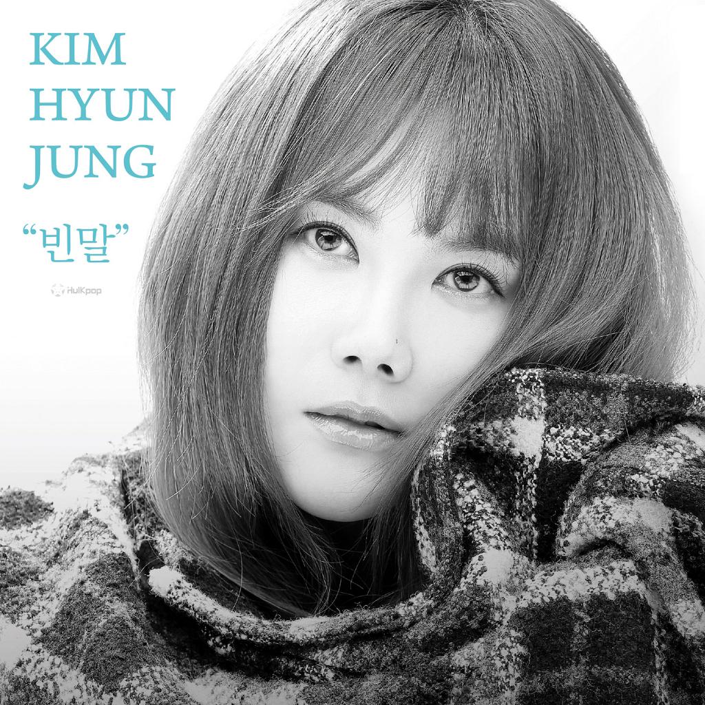[Single] Kim Hyun Jung – 빈말