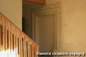 Кімната у східному корпусі замку