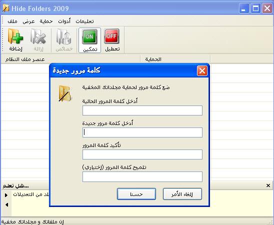 تحميل برنامج Hide Folders لقفل وأخفاء الملفات