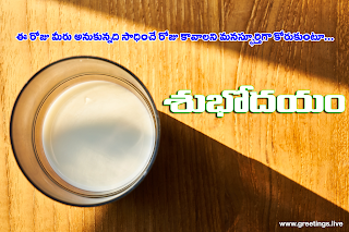 Telugu Greetings Good Morning Images in Telugu