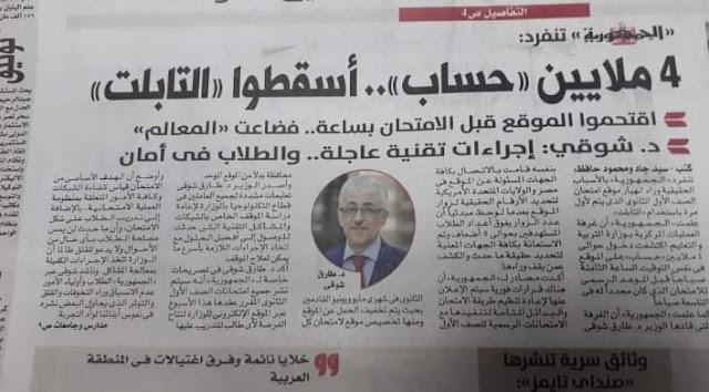وزير التعليم يعلن اغلاق النظام علي من يحمل شريحة التابلت ودخول الموقع من المدرسة فقط اجراءات عاجله هنا