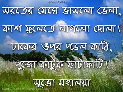 durga puja wishes in bengali language