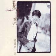 Sally Yeh (Ye Qian Wen 叶倩文) - Xiao Sa Zou Yi Hui (潇洒走一回)