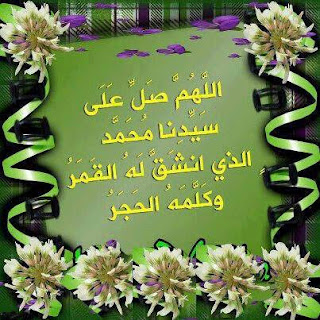 Muhammad-alrassoul