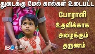 En Iname En Saname 09-12-2018 IBC Tamil Tv
