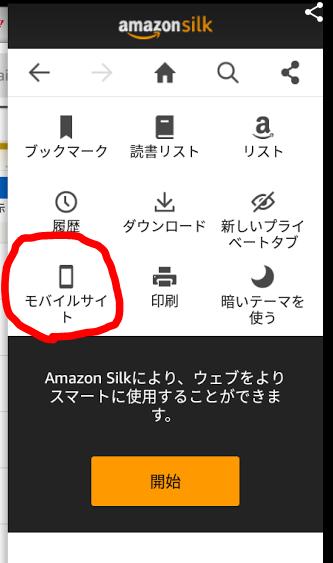 Fireタブレットのsilkブラウザはデスクトップ表示で使うべし