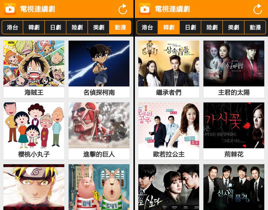 韓劇,日劇 APP 推薦:熱播連續劇 APK 下載 [ Android APP ] 1.40,線上看最新,熱門電視劇,綜藝節目,動漫卡通 ...