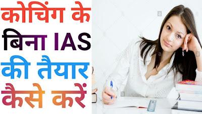 कोचिंग के बिना IAS  की तैयारी कैसे करें (How to start IAS Civil services Preparation without Coaching) ? आईएएस पीसीएस इंसान की बनते हैं ।