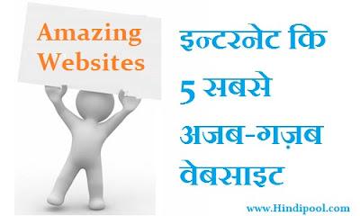 इन्टरनेट कि 5 सबसे अजब-गज़ब वेबसाइट | 5 Most Amazing Websites on the Internet