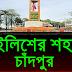 চাঁদপুর জেলা পরিচিতি (বিস্তারিত)।  জেলা ও উপজেলার মানচিত্রসহ। Chandpur District Bangladesh.