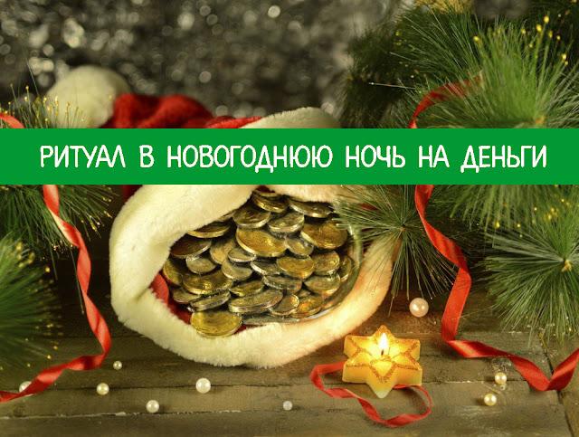 Картинки по запросу Ритуалы на деньги в новогоднюю ночь от Надежды Шевченко