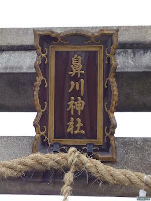 鼻川神社神額