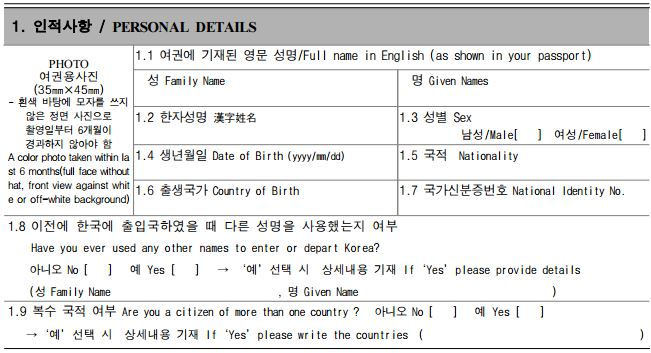 Beaprisa korean visa application process and getting approved most of the questions written above are self explanatory lol yadclub Gallery