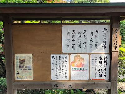 五月の行事(平成30年)