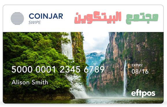 بطاقة إئتمان CoinJar