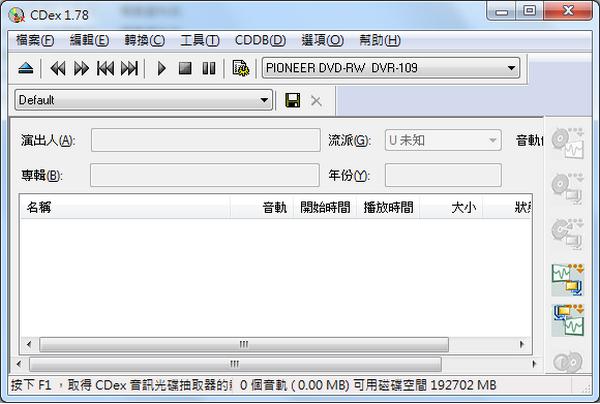 CD轉mp3軟體 CDex中文版 幫你將CD轉換成MP3檔案 - 免費軟體下載