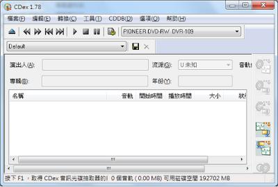 CD音軌轉mp3 CDex中文版幫你完成CD備份