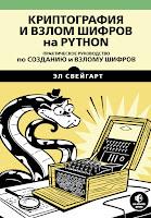 книга Эла Свейгарта «Криптография и взлом шифров на Python»