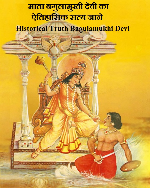 माता बगुलामुखी देवी का ऐतिहासिक सत्य जाने-Historical Truth Bagulamukhi Devi