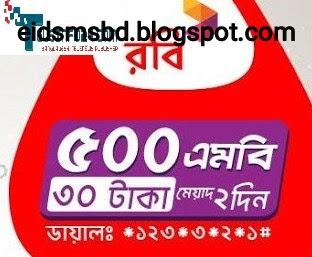robi internet offer, robi sim offer robi free internet, robi 500 mb robi 30tk, 500mb 30tk robi mb kenar code, robi mb check code, রবি ফোরজি আকার, রবি ইন্টারনেট অফার,  রবি ৫০০ এমবি টাকা বিস্তারিত,কেনার কোড এমবি চেক কোড,