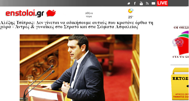 http://www.enstoloi.gr/2016/05/blog-post_22.html