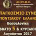 Συγχαρητήριο του Βουλευτή Φλώρινας Γιάννη Αντωνιάδη