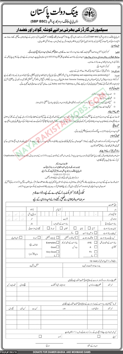 Latest Vacancies Announced in State Bank Of Pakistan 28 October 2018 - Naya Pakistan