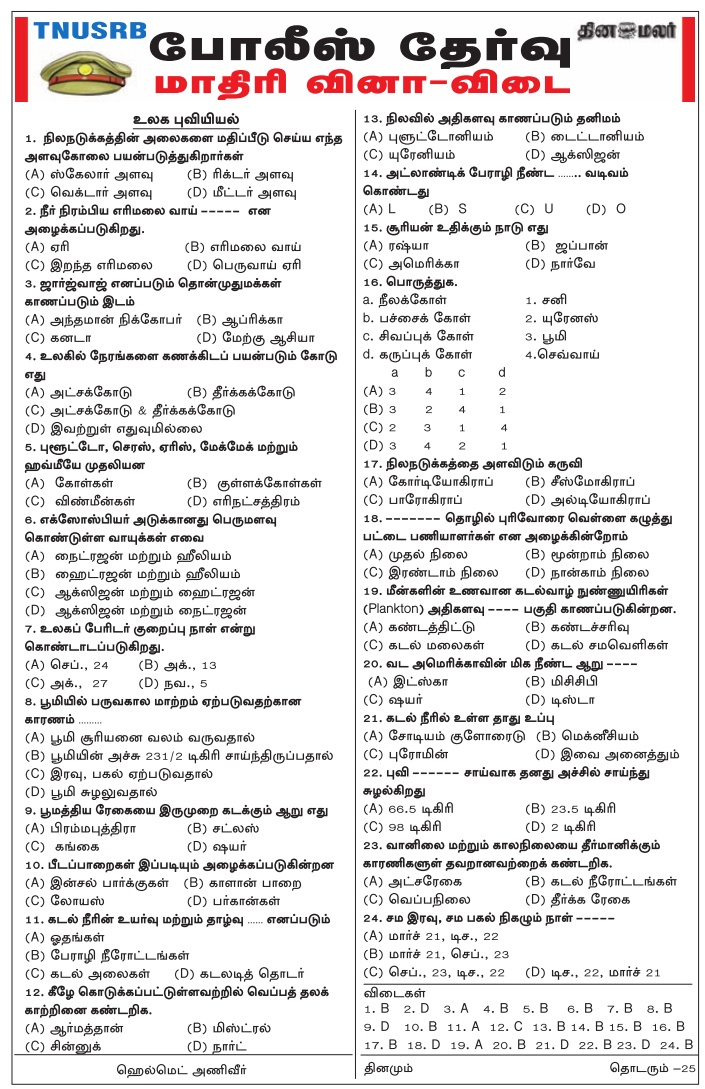 TN Police Geography Model Papers - Dinamalar Jan 25, 2018, Download PDF