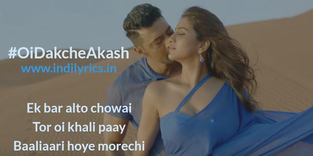 Oi Dakche Akash | Dev & Rukmini | Kidnap | Pics | Quotes | Lyrics | Images