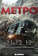 فيلم Metro 2013 مترجم اون لاين بجودة 720p