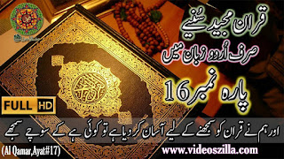 Quran urdu translation only  Quran with Urdu translation Para No 16