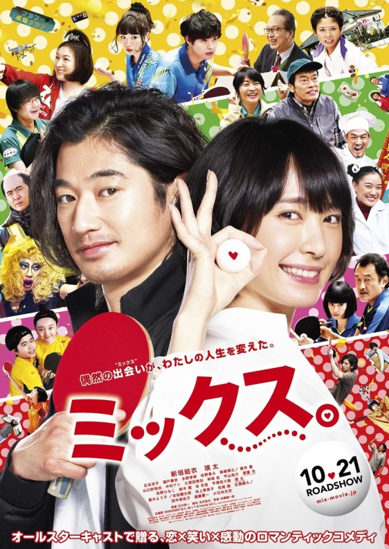 http://www.yogmovie.com/2018/01/mix-mikkusu-2017-japanese-movie.html