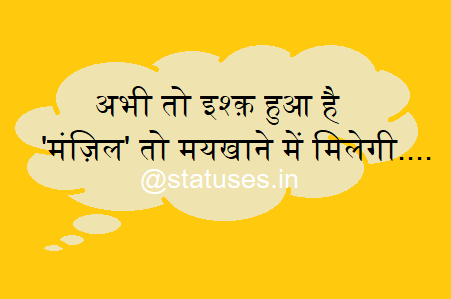 best whatsapp hindi status