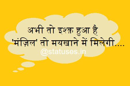 New One Line Hindi Whatsapp Status For Life Girls