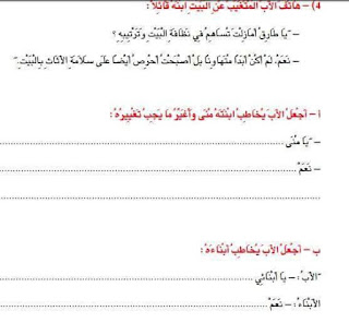 8 - كراس العطلة عربية سنة ثالثة