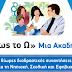 «Από το Α ως το Ω» Μια Ακαδημία για Γονείς    σήμερα  στα Ιωάννινα