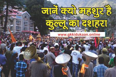 Kullu famous dushera festival
