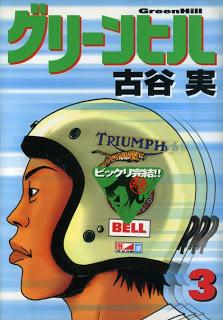 グリーンヒル 第01-03巻