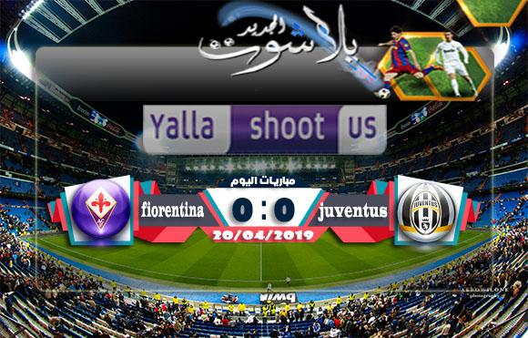 نتيجة مباراة يوفنتوس وفيورنتينا اليوم 20-04-2019 الدوري الايطالي