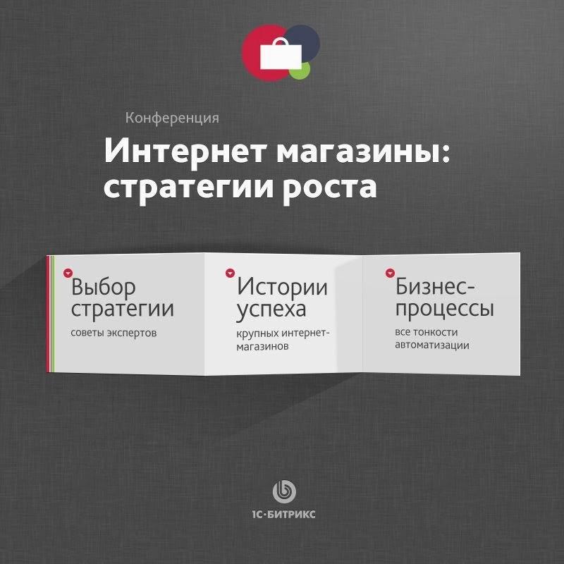 64a54623236d4 27.03 | Конференция «Интернет-магазины: стратегия роста»: работающие советы и  полезные рекомендации по построению бизнеса онлайн