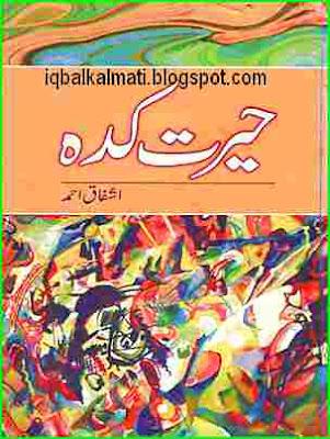 Hairat Kadah by Ashfaq Ahmed