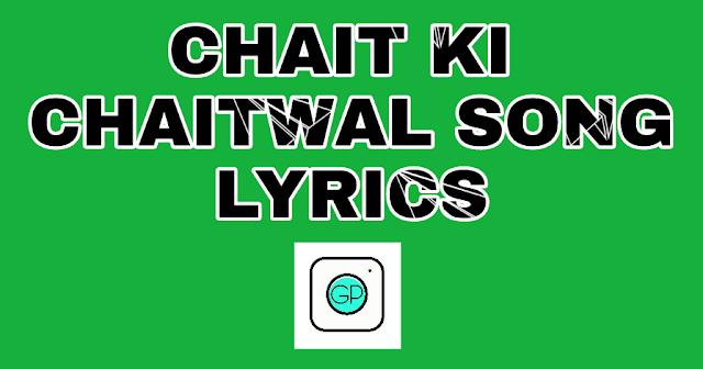 Chait ki chaitwal song lyrics