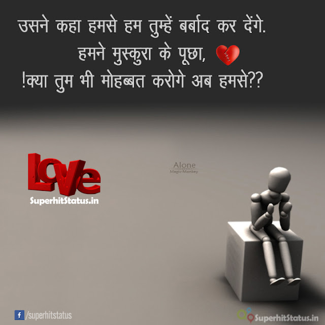 Sad Quotes in Hindi Image Pics DP For Whatsapp Status