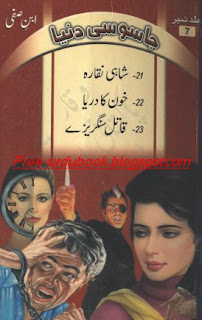 Jasoosi Dunia Jild no 7 Book