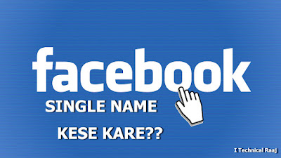 how  to remove facebok last name , facebook par sinlge name kaise kare