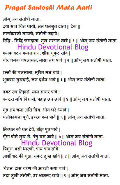 Pragat Santoshi Mata Aarti Hindi Lyrics