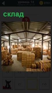 На складе в ангаре хранятся большие коробки с товаром в закрытом состоянии