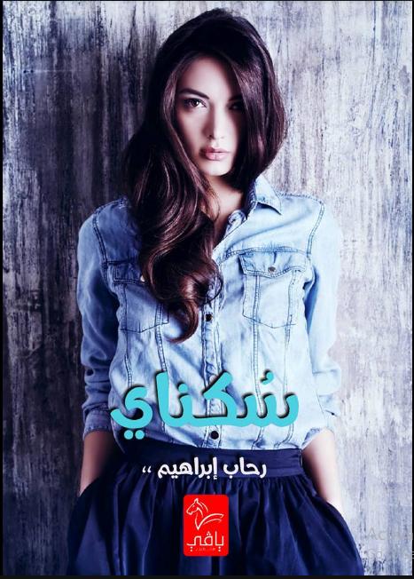 رواية سُكناي - رحاب إبراهيم