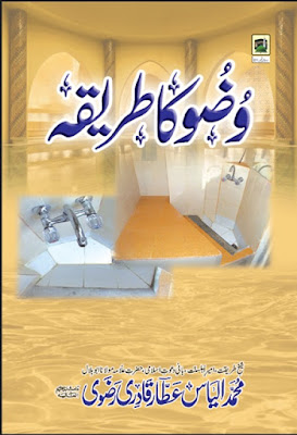 Download: Wazu ka Tarika pdf in Urdu by Ilyas Attar Qadri